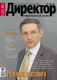 Директор информационной службы №05\/2011