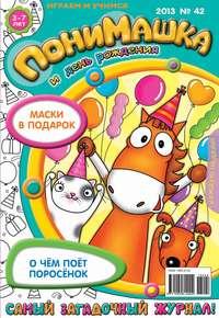 ПониМашка. Развлекательно-развивающий журнал. №42 (ноябрь) 2013