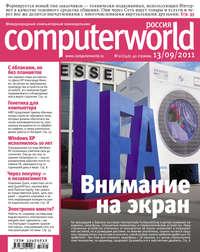 Журнал Computerworld Россия №21\/2011