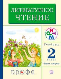 Литературное чтение.2 класс. В 2 частях. Часть 2: Учебник