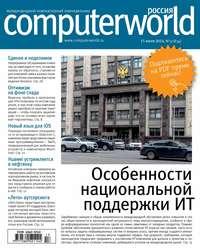 Журнал Computerworld Россия №17\/2014