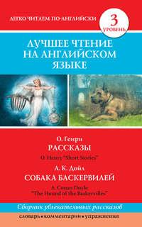Рассказы / Short Stories. Собака Баскервилей / The Hound of the Baskervilles