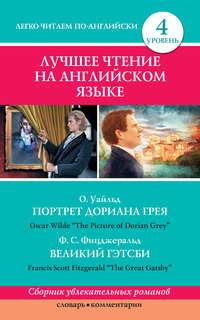 Портрет Дориана Грея \/ The Picture of Dorian Grey. Великий Гэтсби \/ The Great Gatsby