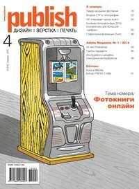 Журнал Publish №04\/2015