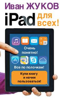 iPad для всех!