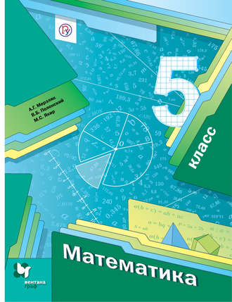Математика. 5 класс. Электронная форма учебника каталог.