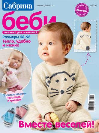 сабрина беби вязание для малышей 42016 скачать Pdf на литрес