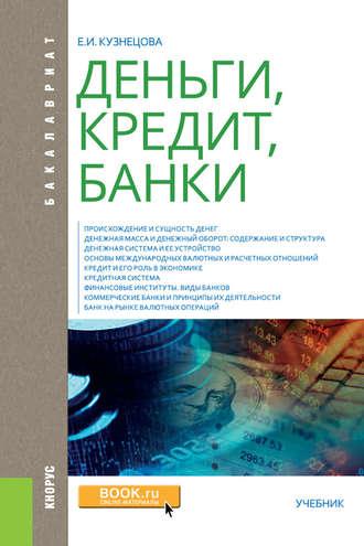 Книги онлайн деньги кредит банки залог по кредиту википедия