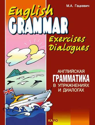Гацкевич английский язык грамматика книга 1