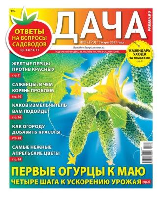 Дача Pressa.ru 05-2021