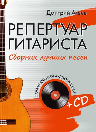 Песнь возрождения сборник духовных песен скачать и слушать онлайн.