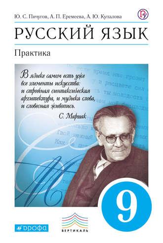 Гдз по русскому языку 9 класс пичугова | peatix.