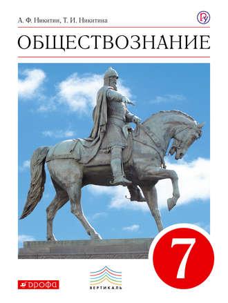 """Книга: """"обществознание. 7 класс. Учебник. Фгос"""" кравченко."""