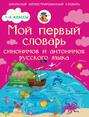 Мой первый словарь синонимов и антонимов русского языка. 1–4 классы