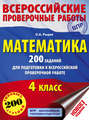 Математика. 200 заданий для подготовки к Всероссийской проверочной работе. 4 класс