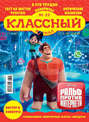 Классный журнал №22\/2018