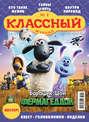 Классный журнал №02/2020