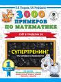 3000 примеров по математике. Супертренинг. Три уровня сложности. Счет в пределах 20. 1 класс