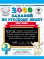 3000 заданий по русскому языку. Диктанты с объяснениями орфограмм. 3 класс