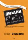 Дизайн. Книга для недизайнеров. Принципы оформления и типографики для начинающих