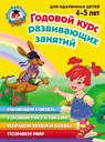 Годовой курс развивающих занятий для одаренных детей 4–5 лет