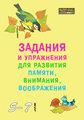 Задания и упражнения для развития памяти, внимания и воображения у детей 5-7 лет