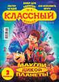 Классный журнал №08\/2019