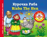 Курочка Ряба \/ Riaba The Hen. Книга для чтения на английском языке