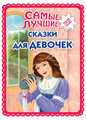 Самые лучшие сказки для девочек