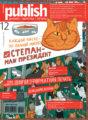 Журнал Publish №12\/2020