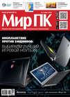 Журнал «Мир ПК» №03\/2016
