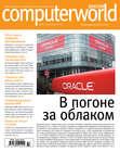 Журнал Computerworld Россия №14\/2016
