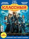 Классный журнал №21\/2017
