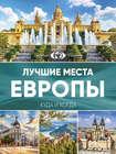 Лучшие места Европы. Большой путеводитель по городам и времени