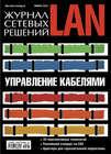 Журнал сетевых решений \/ LAN №01\/2010