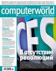 Журнал Computerworld Россия №01\/2012