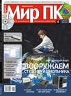 Журнал «Мир ПК» №08\/2010