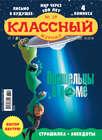 Классный журнал №19\/2018