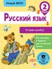 Русский язык. Исправь ошибку. 2 класс