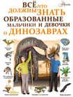 Всё, что должны знать образованные мальчики и девочки о динозаврах