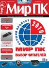 Журнал «Мир ПК» №01\/2011
