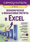 Экономические и финансовые расчеты в Excel. Самоучитель