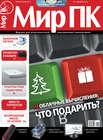 Журнал «Мир ПК» №12\/2010
