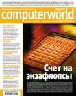 Журнал Computerworld Россия №40\/2010