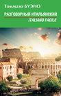 Разговорный итальянский. Italiano facile: учебное пособие