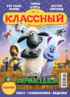 Классный журнал №02\/2020