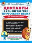 Диктанты с самопроверкой по русскому языку. 1 класс