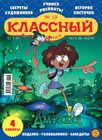 Классный журнал №13\/2020