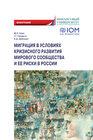 Миграция в условиях кризисного развития мирового сообщества и ее риски в России