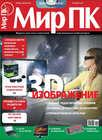 Журнал «Мир ПК» №03\/2011